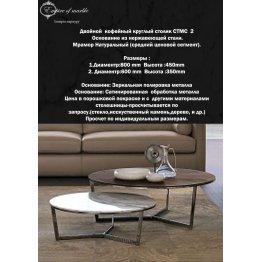 Двойной круглый столик из мрамора СTMС  2