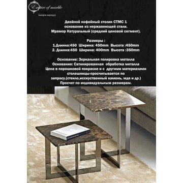 Кофейный мраморный столик СTMС 1
