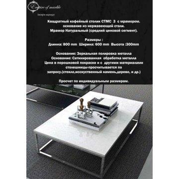 Кофейный столик из белого мрамора СTMС 3
