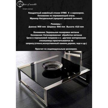 Кофейный столик из натурального кварцита СTMС 4