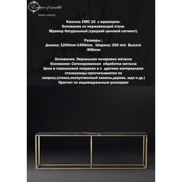 Мраморный пристенный столик СМС 10